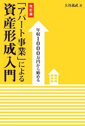 「アパート事業」による資産形成入門 [改訂版] 年収1000万円から始める