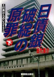 日債銀破綻の原罪 : 元行員からのレクイエム〈下〉
