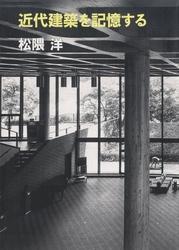 近代建築を記憶する