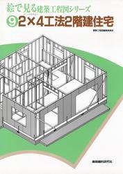2×4工法2階建住宅