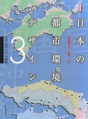 日本の都市環境デザイン(3)中国・四国・九州・沖縄編