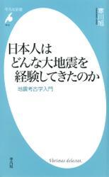 日本人はどんな大地震を経験してきたのか