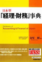 日本型「経理・財務」事典