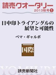 読売クオータリー選集2013年秋号1・日中印トライアングルの展望と可能性 アジア太平洋の安定を目指して