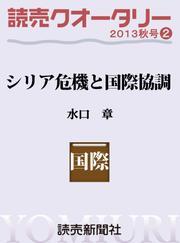 読売クオータリー選集2013年秋号2・シリア危機と国際協調 水口章
