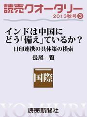 読売クオータリー選集2013年秋号3 ・インドは中国にどう「備え」ているか? 日印連携の具体策の模索 長尾賢