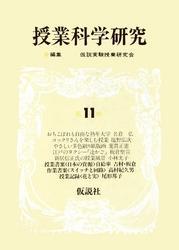 授業科学研究 11