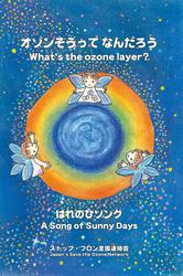 オゾンそうって なんだろう
