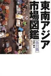 東南アジア市場図鑑 魚貝篇
