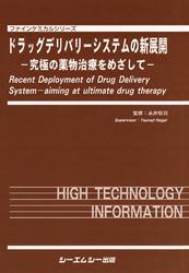 ドラッグデリバリーシステムの新展開 : 究極の薬物治療をめざして