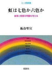 虹は七色か六色か 真理と教育の問題を考える