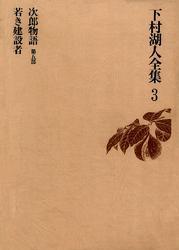下村湖人全集3 次郎物語第五部 若き建設者
