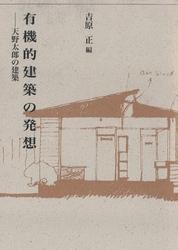 有機的建築の発想-天野太郎の建築-