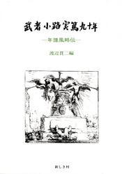 武者小路実篤九十年 ―年譜風略伝―