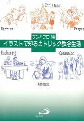 イラストで知るカトリック教会生活
