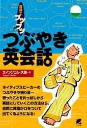 つぶやき英会話(CDなしバージョン)