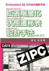 拡張階層化状態遷移表設計手法Ver.2.0
