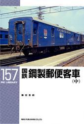 国鉄鋼製郵便客車〈中〉