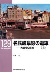 名鉄岐阜線の電車(上)