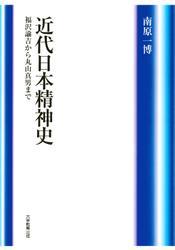 近代日本精神史 : 福沢諭吉から丸山真男まで