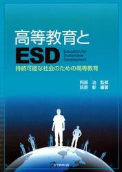 高等教育とESD : 持続可能な社会のための高等教育