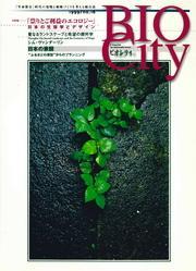 BIOCITY16 祟りとご利益のエコロジー