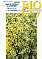 BIOCITY18 環境教育の「場と物語」