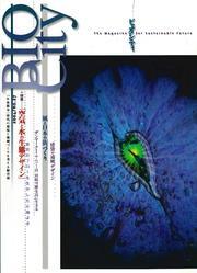 BIOCITY27 空気と水の生態デザイン