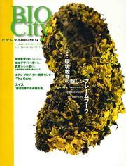 BIOCITY34 環境教育の新しいフレームワーク