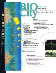 BIOCITY35 癒される環境への生態デザイン