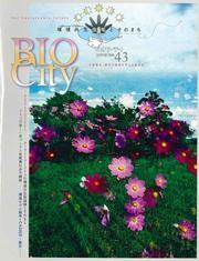 BIOCITY43 環境共生住宅とそのまち