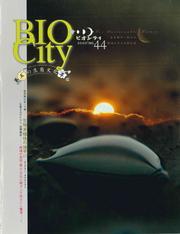 BIOCITY44 第五の生態文化革命