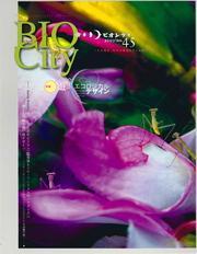 BIOCITY45 遊びのエコロジカルデザイン