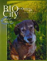 BIOCITY46 民話と生きものの住まう環境づくり