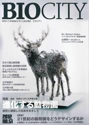 BIOCITY51 進化する動物園