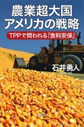 農業超大国アメリカの戦略―TPPで問われる「食料安保」―