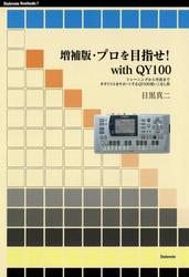 増補版・プロを目指せwith QY100 トレーニングから作曲までギタリストをサポートするQY100使いこなし術