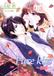 Pure kiss~初恋~
