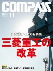 海事総合誌COMPASS2013年11月号 三菱重工の改革 生き残りへの大転換策