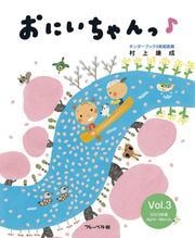 おにいちゃんっ♪ Vol.3