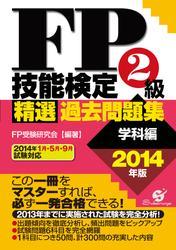 FP技能検定2級精選過去問題集(学科編)2014年版