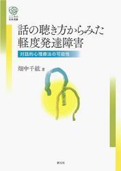 話の聴き方からみた軽度発達障害 対話的心理療法の可能性