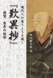 現代人の有りようを説く「歎異抄」 親鸞、思索の軌跡