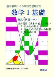 数学I 基礎 解説・例題コース 三角関数