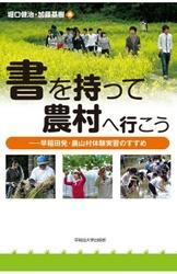 書を持って農村へ行こう 早稲田発・農山村体験実習のすすめ