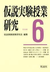 仮説実験授業研究 第3期 6