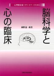 脳科学と心の臨床 : 心理療法家・カウンセラーのために