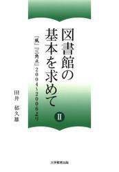 図書館の基本を求めて II : 『風』『三角点』2004~2006より
