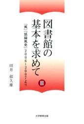 図書館の基本を求めて III : 「風」「談論風発」2006~2007より