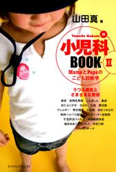 小児科BOOK II / うつる病気とさまざまな発疹